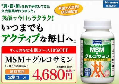 MSM+グルコサミン