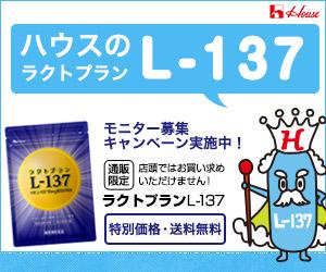 ラクトプランL-137