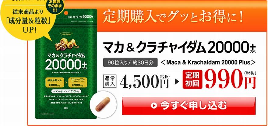 【マカ&クラチャイダム12000】