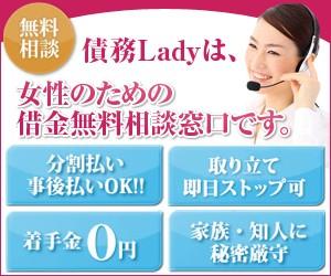 債務Lady
