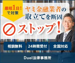 Duel�@��������