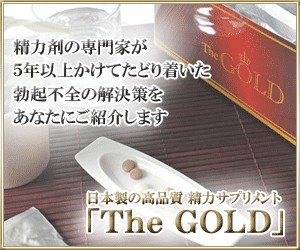 【The GOLD】
